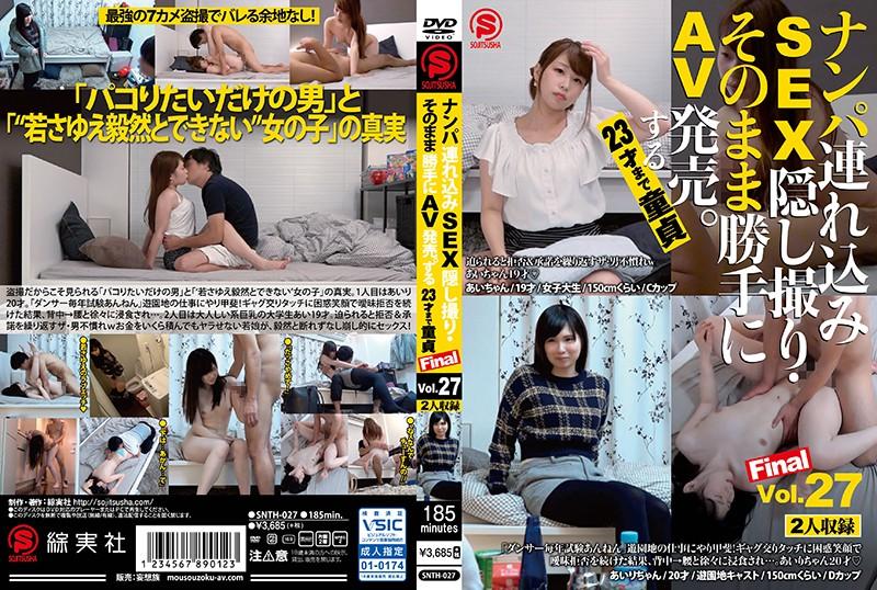 [SNTH-027] ナンパ連れ込みSEX隠し撮り・そのまま勝手にAV発売。する23才まで童貞 Vol.27
