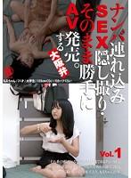 「ナンパ連れ込みSEX隠し撮り・そのまま勝手にAV発売。する大阪弁 Vol.1」のパッケージ画像