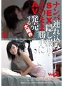 ナンパ連れ込みSEX隠し撮り・そのまま勝手にAV発売。する大阪弁 Vol.2