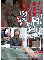 ナンパ連れ込みSEX隠し撮り・そのまま勝手にAV発売。する大阪弁 Vol.3 ダウンロード