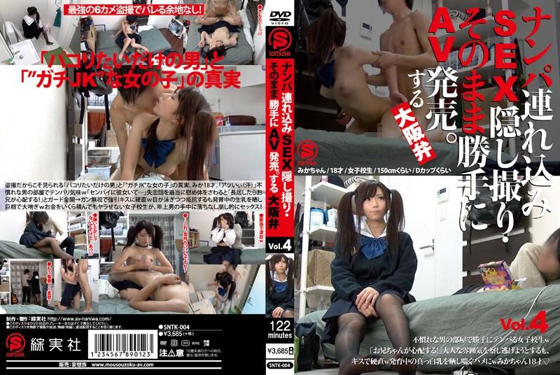ナンパ連れ込みSEX隠し撮り・そのまま勝手にAV発売。する大阪弁 Vol.4