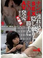 ナンパ連れ込みSEX隠し撮り・そのまま勝手にAV発売。する大阪弁 Vol.6 ダウンロード