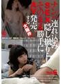ナンパ連れ込みSEX隠し撮り・そのまま勝手にAV発売。する大阪弁 Vol.6