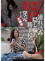 「ナンパ連れ込みSEX隠し撮り・そのまま勝手にAV発売。する大阪弁 Vol.7」のパッケージ画像