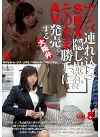 ナンパ連れ込みSEX隠し撮り・そのまま勝手にAV発売。する大阪弁 Vol.8 ダウンロード