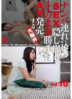 「ナンパ連れ込みSEX隠し撮り・そのまま勝手にAV発売。する大阪弁 Vol.10」のパッケージ画像