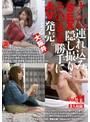 ナンパ連れ込みSEX隠し撮り・そのまま勝手にAV発売。する大阪弁 Vol.11