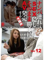 (sntk00012)[SNTK-012] ナンパ連れ込みSEX隠し撮り・そのまま勝手にAV発売。する大阪弁 Vol.12 ダウンロード