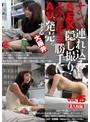 ナンパ連れ込みSEX隠し撮り・そのまま勝手にAV発売。する大阪弁 Vol.15