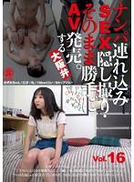 ナンパ連れ込みSEX隠し撮り・そのまま勝手にAV発売。する大阪弁 Vol.16 ダウンロード