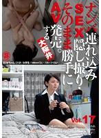 ナンパ連れ込みSEX隠し撮り・そのまま勝手にAV発売。する大阪弁 Vol.17 ダウンロード
