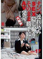 (sntk00017)[SNTK-017] ナンパ連れ込みSEX隠し撮り・そのまま勝手にAV発売。する大阪弁 Vol.17 ダウンロード