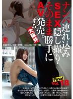 ナンパ連れ込みSEX隠し撮り・そのまま勝手にAV発売...