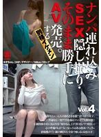 ナンパ連れ込みSEX隠し撮り・そのまま勝手にAV発売。する別格イケメン Vol.4 ダウンロード