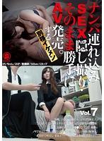 ナンパ連れ込みSEX隠し撮り・そのまま勝手にAV発売。する別格イケメン Vol.7 ダウンロード