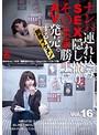 ナンパ連れ込みSEX隠し撮り・そのまま勝手にAV発売。する別格イケメン Vol.16