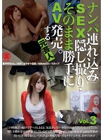 ナンパ連れ込みSEX隠し撮り・そのまま勝手にAV発売。する元芸人 Vol.3