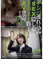 ナンパ連れ込みSEX隠し撮り・そのまま勝手にAV発売。する元芸人 Vol.4 ダウンロード