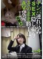 ナンパ連れ込みSEX隠し撮り・そのまま勝手にAV発売。する元芸人 Vol 4