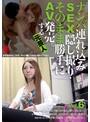 ナンパ連れ込みSEX隠し撮り・そのまま勝手にAV発売。する元芸人 Vol.6