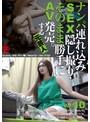 ナンパ連れ込みSEX隠し撮り・そのまま勝手にAV発売。する元芸人 Vol.10
