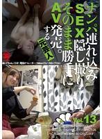ナンパ連れ込みSEX隠し撮り・そのまま勝手にAV発売。する元芸人 Vol.13