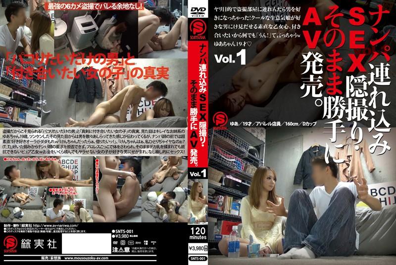 SNTS-001 ナンパ連れ込みSEX隠し撮り・そのまま勝手にAV発売。Vol.1