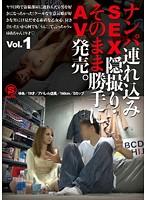 ナンパ連れ込みSEX隠し撮り・そのまま勝手にAV発売。Vol.1 ダウンロード