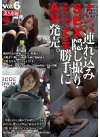 ナンパ連れ込みSEX隠し撮り・そのまま勝手にAV発売。Vol.6 ダウンロード