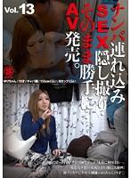 ナンパ連れ込みSEX隠し撮り・そのまま勝手にAV発売。Vol.13 ダウンロード