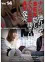 ナンパ連れ込みSEX隠し撮り・そのまま勝手にAV発売。Vol 14