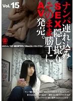 ナンパ連れ込みSEX隠し撮り・そのまま勝手にAV発売。 Vol.15