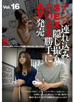 ナンパ連れ込みSEX隠し撮り・そのまま勝手にAV発売。Vol.16 ダウンロード