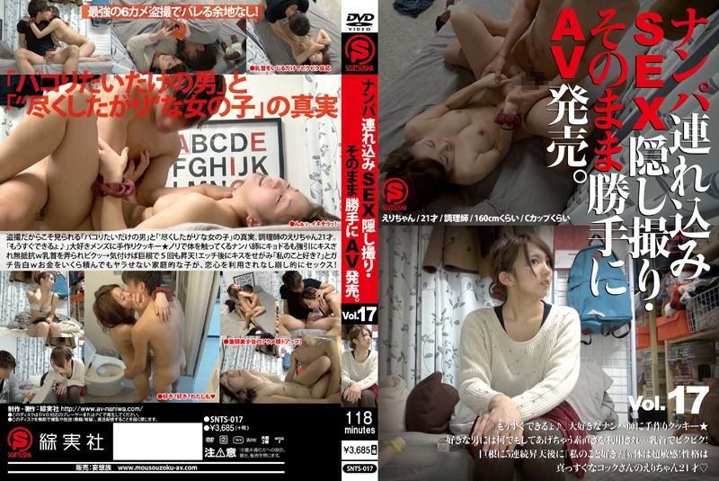 巨乳のOLのsex無料ロり動画像。ナンパ連れ込みSEX隠し撮り・そのまま勝手にAV発売!