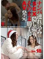 ナンパ連れ込みSEX隠し撮り・そのまま勝手にAV発売。Vol.18