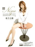 (snwd012)[SNWD-012] Nine 葉月奈穂 ダウンロード