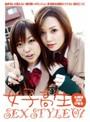 女子校生SEX STYLE'07 お嬢様●校の場合