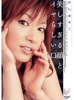 美しすぎる顔とイヤらしい口 新山亜希子