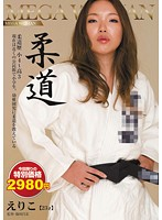 MEGA WOMAN 柔道