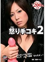 怒り手コキ2 ダウンロード