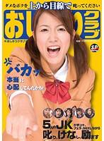 (snyd010)[SNYD-010] おしかりクラブ ダウンロード