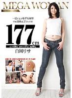 MEGA WOMAN 177cm 白川リサ