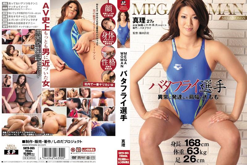 MEGA WOMAN バタフライ選手