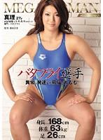 MEGA WOMAN バタフライ選手 ダウンロード