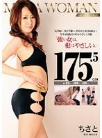 MEGA WOMAN 175.5cm ダウンロード