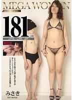 「MEGA WOMAN 181cm」のパッケージ画像