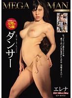 MEGA WOMAN ダンサー ダウンロード