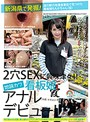 新潟県で発掘!道の駅の地酒食事処で見つけた看板娘ももかちゃん(仮)「彼氏に言えないけどアナルで気持ちよくなってみたい」2穴SEXに興味津々