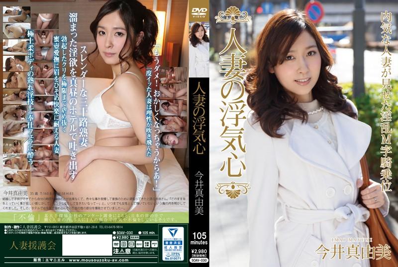ホテルにて、花嫁、今井真由美出演の不倫無料熟女動画像。人妻の浮気心 今井真由美