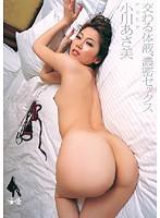 (soe061)[SOE-061] ギリモザ 交わる体液、濃密セックス 小川あさ美 ダウンロード